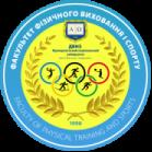 Факультет фізичного виховання і спорту